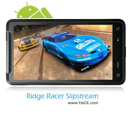 دانلود بازی Ridge Racer Slipstream v2.3.0 برای اندروید