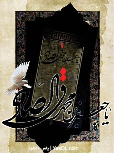 دانلود نوحه و مداحی شب شهادت امام صادق (ع) سال 93   کریمی