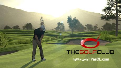 دانلود بازی گلف The Golf Club برای کامپیوتر