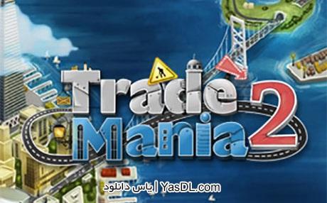 دانلود بازی مدیریتی Trade Mania 2 برای کامپیوتر