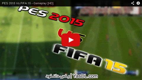 دانلود تریلر مقایسه گیم پلی بازی PES 2015 vs FIFA 15