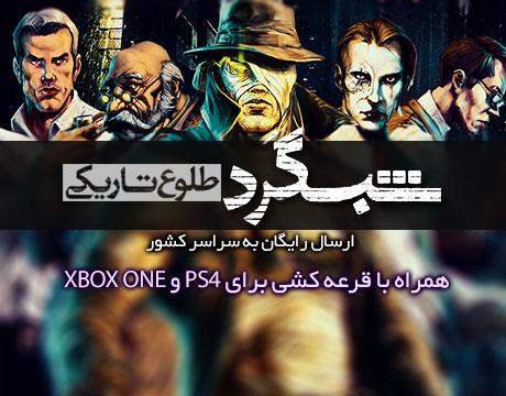 بازی شبگرد طلوع تاریکی - خرید بازی ایرانی شبگرد | یاس دانلود