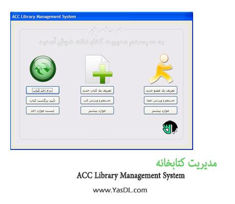 دانلود نرم افزار مدیریت کتابخانه عمومی و شخصی ACC Library