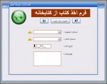 ACC Library Management System
