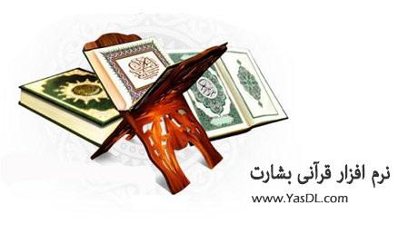 دانلود نرم افزار قرآن بشارت Besharat Quran v2.0