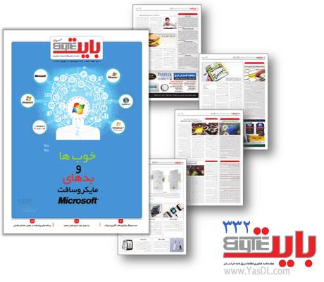 دانلود بایت 332 - ضمیمه فناوری روزنامه خراسان