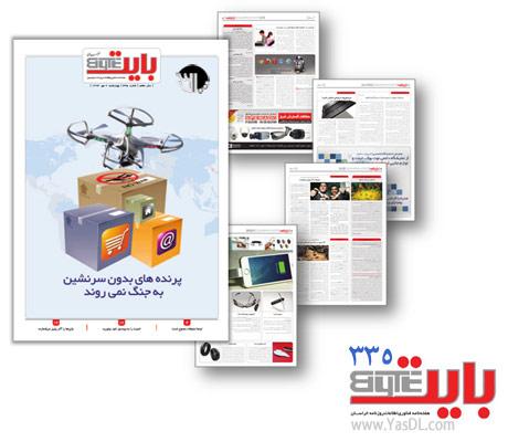 دانلود بایت 335 - ضمیمه فناوری روزنامه خراسان