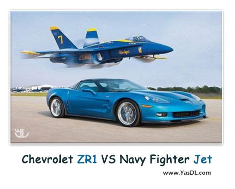 دانلود کلیپ کورس شورلت و جت آمریکایی Chevrolet Corvette ZR1