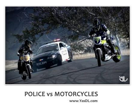دانلود کلیپ کورس موتورسوار و پلیس POLICE vs MOTORCYCLES