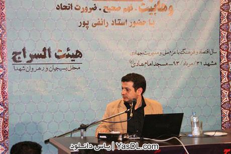 دانلود سخنرانی استاد رائفی پور - وهابیت فهم صحیح ضرورت اتحاد - مشهد - 31 مرداد 93