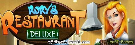 دانلود بازی کم حجم Rory's Restaurant Deluxe برای کامپیوتر