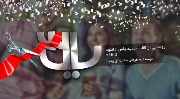 رونمایی از قالب جدید سایت یاس دانلود