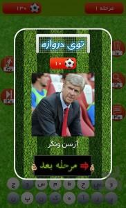 com.mtn.hadsbezanfootball2