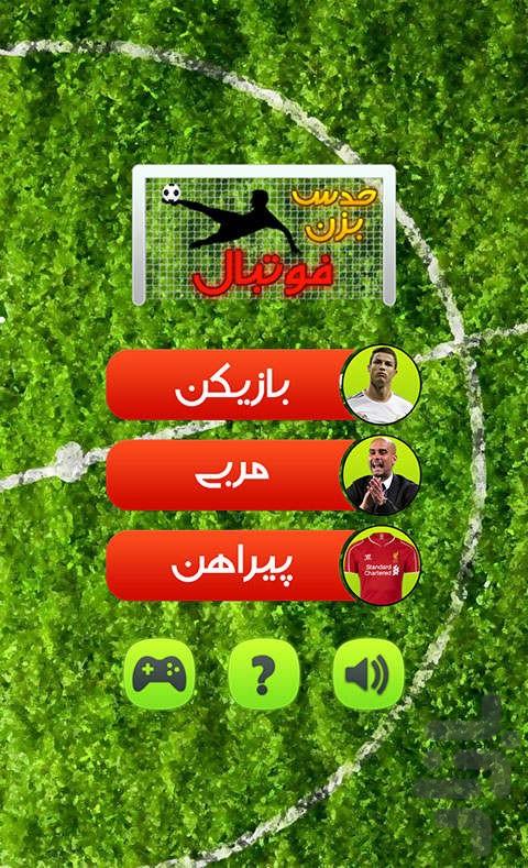 دانلود نسخه جدید حدس بزن فوتبال