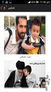 ir.meysamd.shahidmostafa3