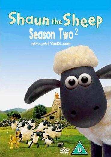 دانلود فصل دوم سریال کارتونی بره ناقلا Shaun the Sheep Season 2 2009