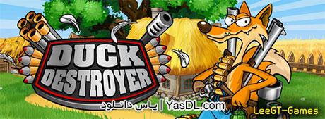 دانلود بازی Duck Destroyer برای کامپیوتر