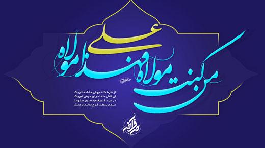 دانلود مداحی و مولودی عید غدیر سال 93 - محمود کریمی + مجید بنی فاطمه