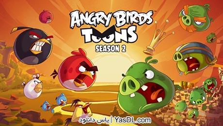 دانلود انیمیشن Angry Birds Toons 2014 - فصل دوم انیمیشن پرندگان خشمگین