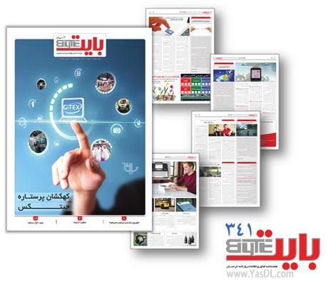 دانلود بایت 341 - ضمیمه فناوری روزنامه خراسان