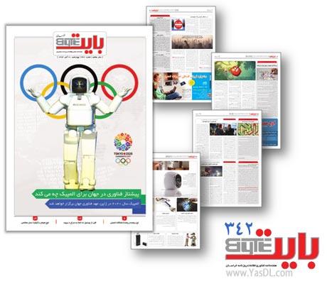 دانلود بایت 342 - ضمیمه فناوری روزنامه خراسان