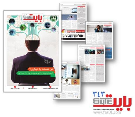 دانلود بایت 343 - ضمیمه فناوری روزنامه خراسان