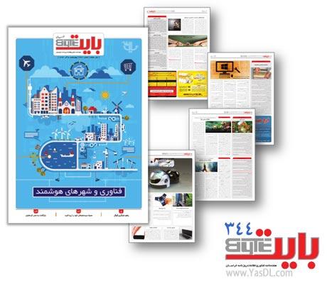 دانلود بایت 344 - ضمیمه فناوری روزنامه خراسان