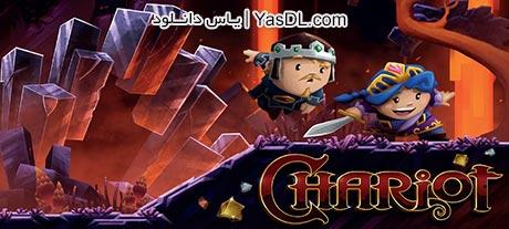 دانلود بازی Chariot برای PC