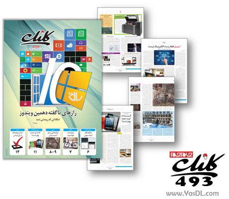 دانلود کلیک 493 - ضمیمه فن آوری اطلاعات روزنامه جام جم