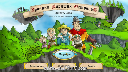 دانلود بازی Flying Islands Chronicles برای کامپیوتر