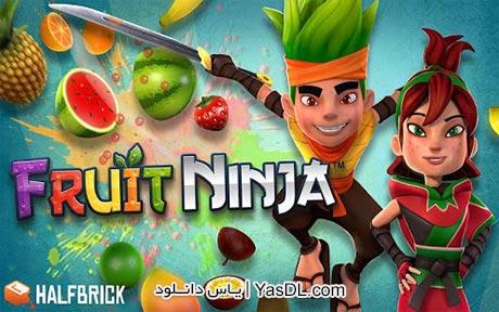 دانلود بازی Fruit Ninja 2.3.3 برای اندروید + نسخه بی نهایت