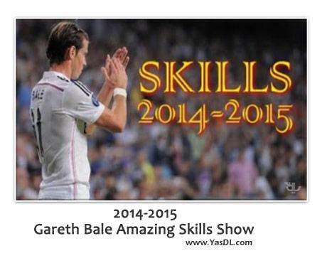 دانلود کلیپ گل ها و مهارت های گرت بیل Gareth Bale 2014 - 2015