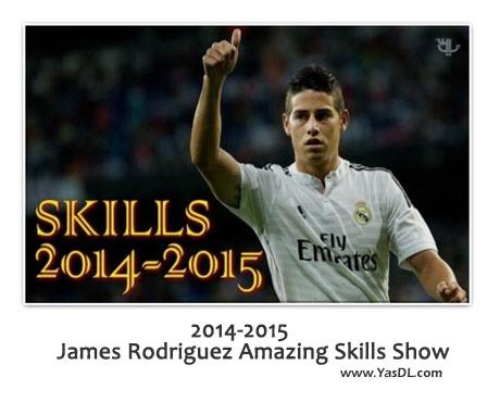 دانلود کلیپ گل ها و مهارت های خامس رودریگز James Rodriguez 2014-2015