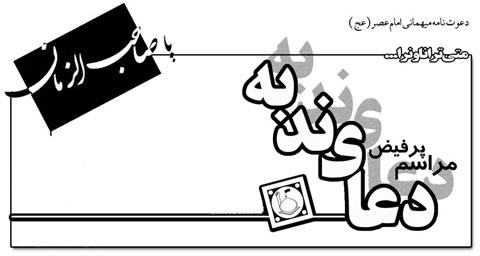 دانلود سخنرانی استاد رائفی پور - دعای ندبه - کرج - 30 آبان 93