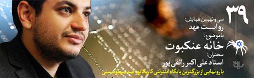 دانلود سخنرانی استاد رائفی پور   خانه عنکبوت   روایت عهد 39   29 آبان 93