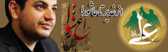 دانلود سخنرانی رائفی پور کاشان - غدیر تا عاشورا + اصول دین 27 مهر 93