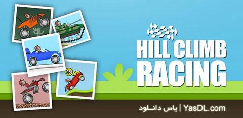 دانلود بازی Hill Climb Racing برای اندروید + پول بی نهایت