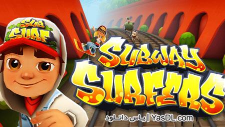دانلود بازی Subway Surfers 1.43.0 برای اندروید با پول بی نهایت