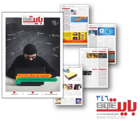 دانلود بایت 346 - ضمیمه فناوری روزنامه خراسان