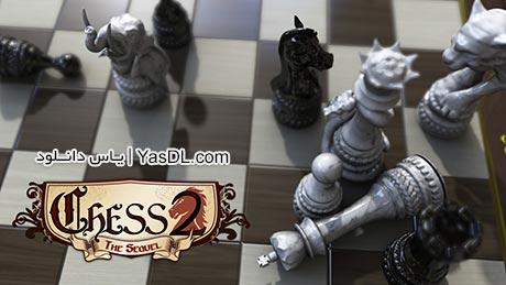 دانلود بازی شطرنج Chess 2 The Sequel برای کامپیوتر