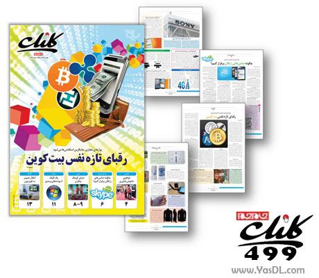 دانلود کلیک 499 - ضمیمه فن آوری اطلاعات روزنامه جام جم