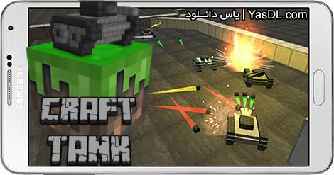 دانلود بازی Craft Tank 2.1.7 برای اندروید + پول بی نهایت