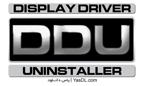 دانلود Display Driver Uninstaller نرم افزار حذف کامل درایور های کارت گرافیک