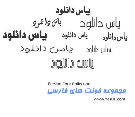 دانلود مجموعه تمام فونت های فارسی Collection of Persian Fonts