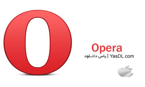 دانلود Opera Browser 26.0.1656.32 - مرورگر اپرا برای مک