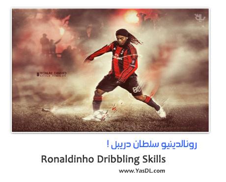 دانلود کلیپ مهارت های دریبل زنی رونالدینیو Ronaldinho
