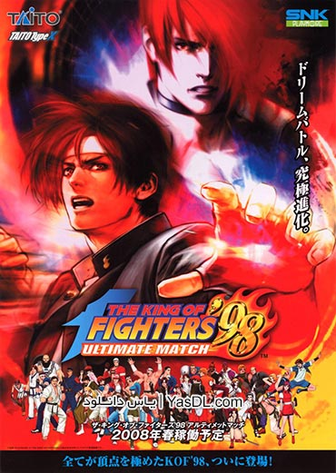 دانلود بازی The King of Fighters 98 Ultimate Match Final Edition برای PC