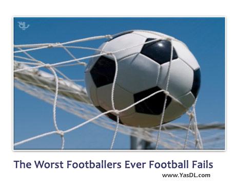 دانلود کلیپ لحظات خنده دار فوتبال - قسمت اول