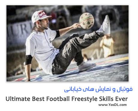 دانلود کلیپ حرکات نمایشی با توپ فوتبال Best Football Freestyle Skills