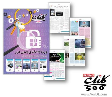 دانلود کلیک 500 - ضمیمه فن آوری اطلاعات روزنامه جام جم